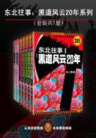 东北往事:黑道风云20年系列(共7册)